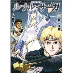 新装版 ルナル・サーガ(5) 銀の深淵
