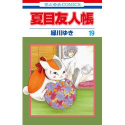 夏目友人帳(19)