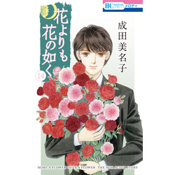 花よりも花の如く(14)