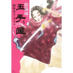 陰陽師 玉手匣(5)