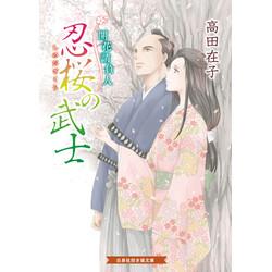 忍桜の武士 開花請負人