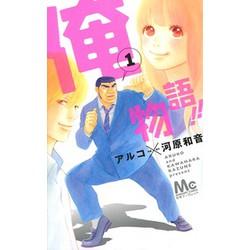 俺物語!!(1)~(8)セット