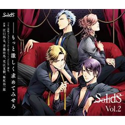 SolidS vol.2/篁志季・奥井翼・世良里津花・村瀬大
