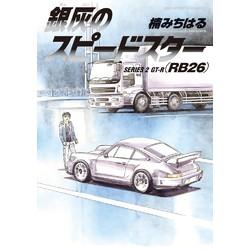 銀灰のスピードスター(2) GT-R(RB26)