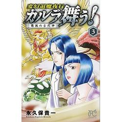 変幻退魔夜行 カルラ舞う! 葛城の古代神(3)