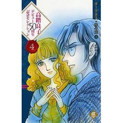 高階良子デビュー50周年記念セレクション ダークネス・サイコ(4)