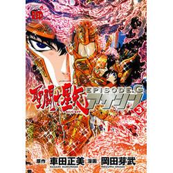 聖闘士星矢 EPISODE.G アサシン(3)