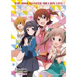 アイドルマスター ミリオンライブ! バックステージ(1)