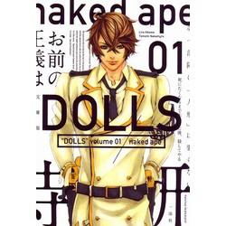 文庫版 DOLLS(1)