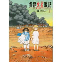 銃夢 火星戦記(1)