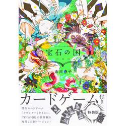 宝石の国(4) カードゲーム付き特装版