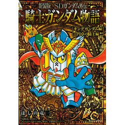 新装版 SDガンダム外伝 騎士ガンダム物語 キングガンダム編+円卓の騎士編