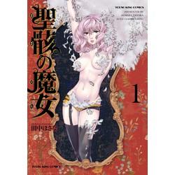 聖骸の魔女(1)