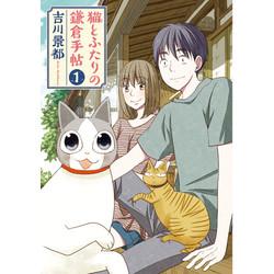 猫とふたりの鎌倉手帖(1)