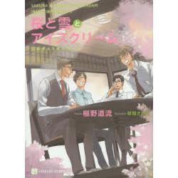 桜と雪とアイスクリーム ~いばきょ&まんちー~(3)