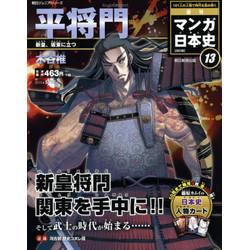 週刊マンガ日本史改訂版 全国版 13号 平将門