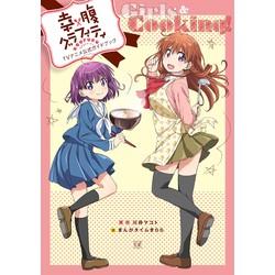 幸腹グラフィティ TVアニメ公式ガイドブック Girls&Cooking!