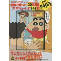 クレヨンしんちゃん嵐を呼ぶイッキ見20!!! We Love かすかべ!!せまいながらも楽しいワガヤ編