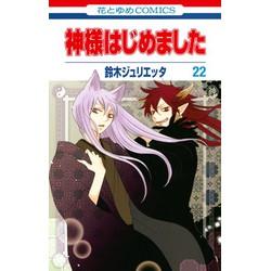 神様はじめました(22) オリジナルアニメ DVD付限定版