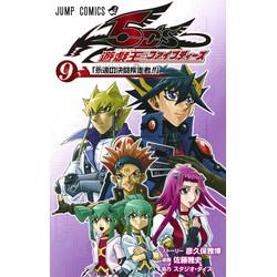 遊☆戯☆王 5D's(9)