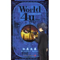 World 4u_(2)