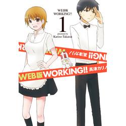 WEB版 WORKING!!(1)