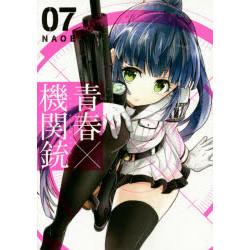 青春×機関銃(7)