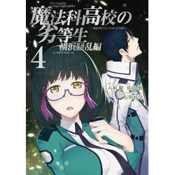 魔法科高校の劣等生 横浜騒乱編(4)