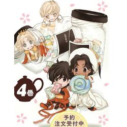 桜の花の紅茶王子(4) ドラマCD付き初回限定版
