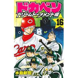 ドカベン ドリームトーナメント編(16)