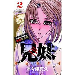 兄妹 少女探偵と幽霊警官の怪奇事件簿(2)
