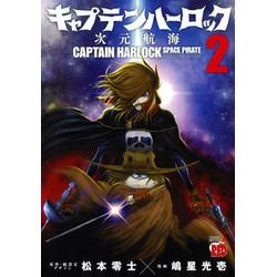 キャプテンハーロック 次元航海(2)