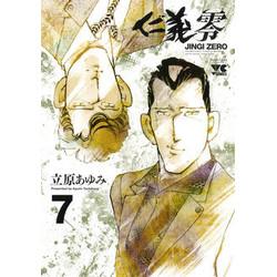 仁義 零(7)