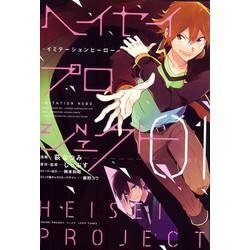 ヘイセイプロジェクト -イミテーションヒーロー-(1)