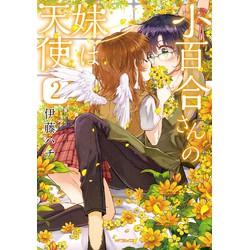 小百合さんの妹は天使(2)