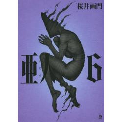亜人(6)