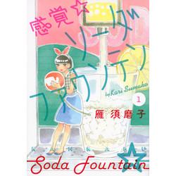 感覚・ソーダファウンテン(1)