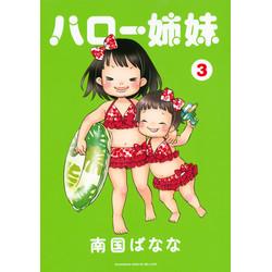 ハロー姉妹(3)