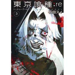 東京喰種 -トーキョーグール-:re(3)