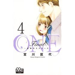 ONE Final -未来のエスキース-(4)
