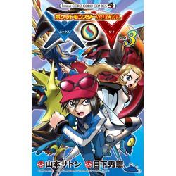 ポケットモンスターSPECIAL X・Y(3)