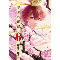 王者の遊戯(6)