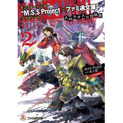 """モンスターハンター """"M.S.S Project×ファミ通文庫""""コラボノベル 天地カオスな狩猟奏(2)"""