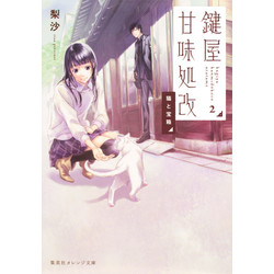 鍵屋甘味処改(2) 猫と宝箱