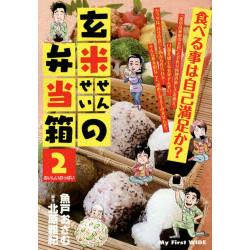 玄米せんせいの弁当箱(2) おいしいおっぱい
