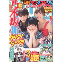 月刊ヤングマガジン 15年07月号