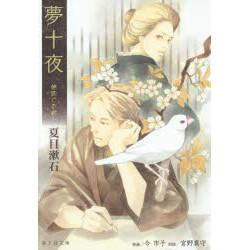 夢十夜 朗読CD付 朗読:宮野真守