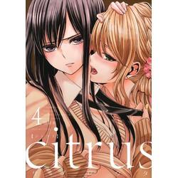 citrus(4) 特装版【A5判】