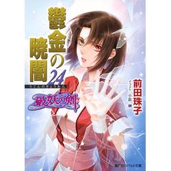 破妖の剣(6) 鬱金の暁闇(24)