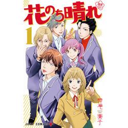 花のち晴れ ~花男 Next Season~(1)